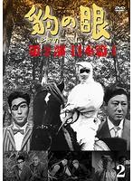 豹(ジャガー)の眼/第2部 日本篇I Disc.2