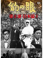 豹(ジャガー)の眼/第2部 日本篇I Disc.3
