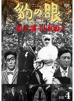 豹(ジャガー)の眼/第2部 日本篇I Disc.4
