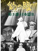 豹(ジャガー)の眼/第3部 日本篇II Disc.1