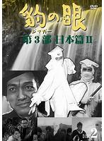 豹(ジャガー)の眼/第3部 日本篇II Disc.2
