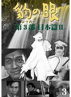 豹(ジャガー)の眼/第3部 日本篇II Disc.3