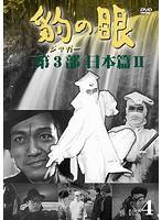 豹(ジャガー)の眼/第3部 日本篇II Disc.4
