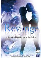 Revenge ~或いは時に刻まれ続けたオンナの葛藤~