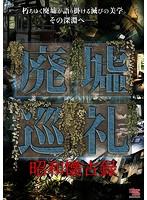 廃墟巡礼 昭和懐古録