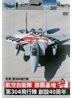 密着!第304飛行隊 航空自衛隊 那覇基地 第304飛行隊 創設40周年