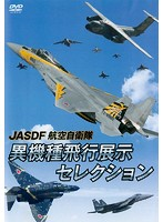 JASDF 航空自衛隊 異機種飛行展示セレクション