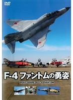 F-4ファントムの勇姿