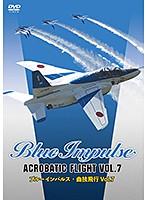 ブルーインパルス曲技飛行 Vol.7