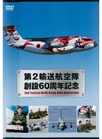 第2輸送航空隊創設60周年記念