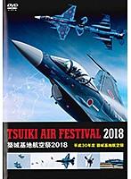 築城基地航空祭2018