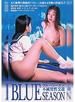 ブルーシーズン 不純異性交遊