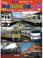 わくわくのりものシリーズ 鉄道ものしり図鑑 私鉄編