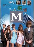 美人探偵M 2