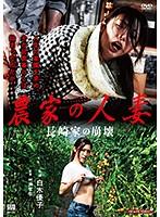 農家の人妻 長崎家の崩壊