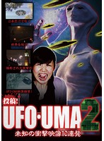 投稿!UFO・UMA2~未知の衝撃映像10連発~