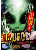流出UFO動画 封印された未確認映像10選