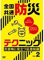 全国共通防災テクニック 災害時に役立つ応急知識 Vol.2