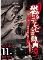 【放送禁止】恐すぎるテレビ心霊動画 9~テレビ制作会社に隠された心霊映像集~