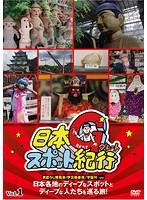 日本グレートスポット紀行 Vol.1
