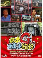 日本グレートスポット紀行 Vol.2