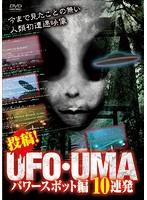 投稿!UFO・UMA~パワースポット編 10連発~