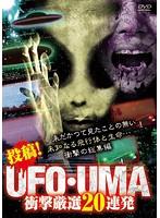 投稿!UFO・UMA~衝撃厳選20連発~