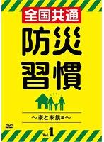 全国共通 防災習慣 Vol.1~家と家族編~