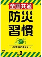 全国共通 防災習慣 Vol.2~災害時の備え編~