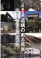 日本全国 遺構のある風景 自然に還っていく人工物の世界へ