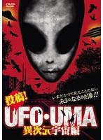 投稿!UFO・UMA 異次元宇宙編
