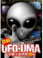 投稿!UFO・UMA 令和未知映像10編