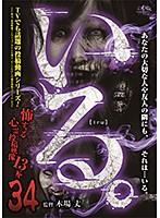「いる。」~怖すぎる投稿映像13本~ Vol.34