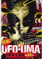 投稿!UFO・UMA 世界大混乱編10本