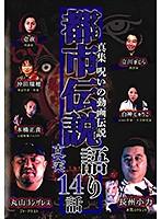 真集 呪いの動画伝説 都市伝説語り14話 真実