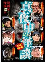 真夜中の怪談 漫画家たちの怪演 18話