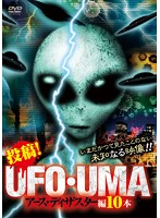 投稿!UFO・UMA アース・ディザスター編10本