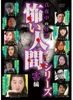 真夜中の怪談 怖い人間シリーズ 害編