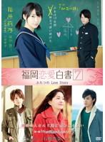 福岡恋愛白書 7 ふたつのLove Story