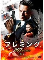 フレミング~007誕生秘話~ Vol.1