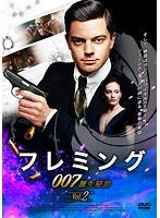 フレミング~007誕生秘話~ Vol.2