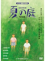 夏の庭-The Friends-(HDリマスター版)