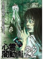 心霊闇動画 22