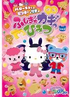 サンリオキャラクターズ ポンポンジャンプ! ハローキティとピンキー&リオの ふしぎなカギのひみつ Vol.2