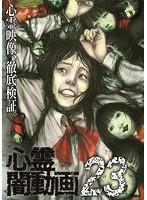 心霊闇動画 23