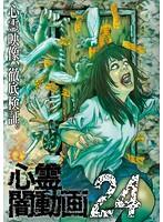 心霊闇動画 24