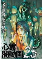 心霊闇動画 25
