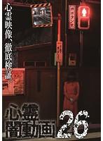 心霊闇動画 26
