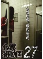 心霊闇動画 27