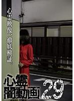心霊闇動画 29